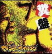 [CD] マキシマム ザ ホルモン/糞盤