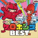 CD, DVD, Instruments - [CD] ケロポンズ/おどってあそぼう!!ケロポンズBEST(CD+DVD(スマプラ対応))