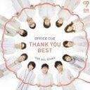 (オムニバス) OFFICE CUE THANK YOU BEST CD