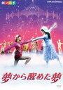 [DVD] 劇団四季 ミュージカル 夢から醒めた夢