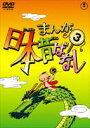 [DVD] まんが日本昔ばなし DVD第3巻