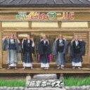極楽ボーイズ / ぶっせんサンバ(CD+DVD ※ぶっせんサンバ PV収録) [CD]