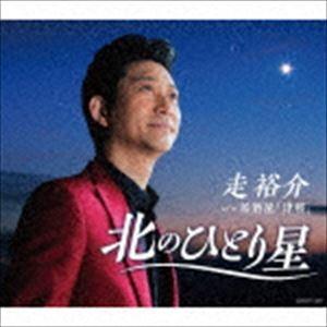 [CD] 走裕介/北のひとり星