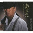 梅沢富美男 / あなた [CD]