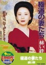 [DVD] 極道の妻たち 赫い絆(期間限定) ※再発売