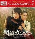 [DVD] 朝鮮ガンマンDVD-BOX2〈シンプルBOX 5,000円シリーズ〉