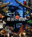 [Blu-ray] NHKスペシャル ホットスポット 最後の楽園 Blu-ray BOX
