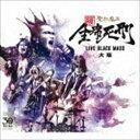 [CD] 聖飢魔II/続 全席死刑 LIVE BLACK MASS 大阪