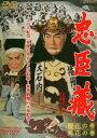 [DVD] 忠臣蔵 櫻花の巻・菊花の巻(期間限定) ※再発売