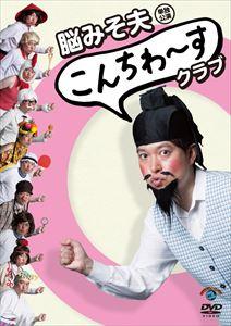 [DVD] 脳みそ夫単独公演「こんちわ〜すクラブ」