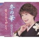 CD - 鈴木ようこ / 冬の華/愛をありがとう [CD]