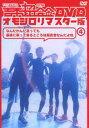 [DVD] 吉本超合金 DVD オモシロリマスター版4 なんだかんだ言っても最後に帰ってくるとこは超合金なんだよね