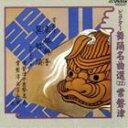 常磐津 / ビクター舞踊名曲選(22)常磐津 [CD]