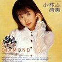 [CD] 小林清美/STAY DIAMOND(オンデマンドCD)