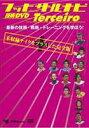 [DVD] フットサルナビ 技術DVD Terceiro 〜最新の技術・戦術・トレーニングを学ぼう!〜
