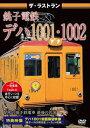 ザ ラストラン 銚子電鉄デハ1001 1002 DVD