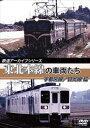[DVD] 鉄道アーカイブシリーズ 東北本線の車両たち 宇都宮線/日光線篇
