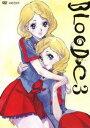 BLOOD-C 3(通常版) [DVD]
