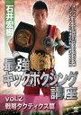 [DVD] 石井宏樹 最強キックボクシング講座 vol.2 戦略タクティクス篇