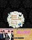 花より男子〜Boys Over Flowers ブルーレイBOX 2 [Blu-ray]