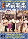 [DVD] 喜劇 駅前温泉