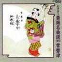 常磐津 / ビクター舞踊名曲選(23)常磐津 [CD]