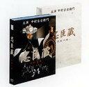 [DVD] 忠臣蔵 DVD-BOX