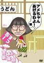 [DVD] 吉本新喜劇DVD アメちゃんあげるわよ!編(すっちー座長)