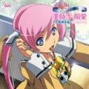 [CD] 松来未祐(薬師寺陽愛)/TVアニメ AYAKASHI Characters Vol.3