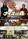 ナイスの森 The First Contact 〜ナイスの森のステキな住人達〜 [DVD]