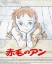 [Blu-ray] 赤毛のアン Blu-rayメモリアルボックス