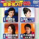 [DVD] クラウンDVDカラオケ 音多名人!![ワイド]