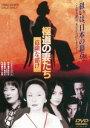 [DVD] 極道の妻たち 危険な賭け(期間限定) ※再発売