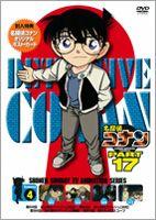 [DVD] 名探偵コナンDVD PART17 Vol.4