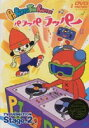 PARAPPA THE RAPPER パラッパラッパー Stage.2 [DVD]