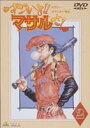 すごいよ!!マサルさん セクシーコマンドー外伝 2 [DVD]