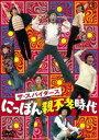 е╢бже╣е╤еде└б╝е╣ д╦д├д▌дє┐╞╔╘╣з╗■┬х [DVD]