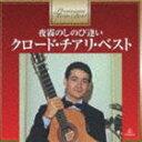 [CD] クロード・チアリ/プレミアム・ツイン・ベスト::夜霧のしのび逢い〜クロード・チアリ・ベスト