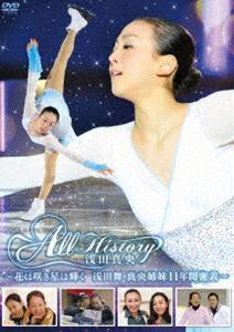 [DVD] All History 浅田真央 〜花は咲き星は輝く・浅田舞・真央姉妹11年間密着〜