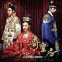 [CD] (オリジナル・サウンドトラック) 奇皇后 〜ふたつの愛 涙の誓い〜 オリジナル・サウンドトラック(CD+DVD)
