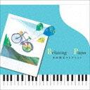 [CD] リラクシング・ピアノ〜小田和正コレクション