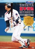 [DVD] 東京ヤクルトスワローズ 宮本慎也 2000本安打の軌跡