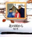 [Blu-ray] 北の国から 83 冬 Blu-ray