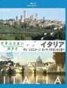 世界ふれあい街歩き スペシャルシリーズ イタリア サン・ジミニャーノ/ローマ バチカンから東へ 【ブルーレイ低価格版】 [Blu-ray]