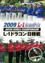 [DVD] L-1 ドラコン日韓戦
