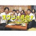 [CD] 佐橋俊彦(音楽)/関西テレビ・フジテレビ系ドラマ スワンの馬鹿!?こづかい3万円の恋? オ