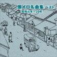 [CD] BEST SELECT LIBRARY 決定版:: 懐メロ名曲集(昭和〜20年) ベスト
