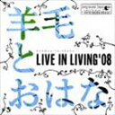 【21%OFF】[CD] 羊毛とおはな/LIVE IN LIVING '08