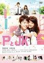 [DVD] PとJK (通常盤)
