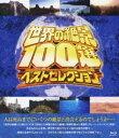 [Blu-ray] 世界の絶景100選 ベストセレクション